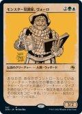 【JPN/AFR-BF】モンスター見聞家、ヴォーロ/Volo, Guide to Monsters 『R』 [マルチ]