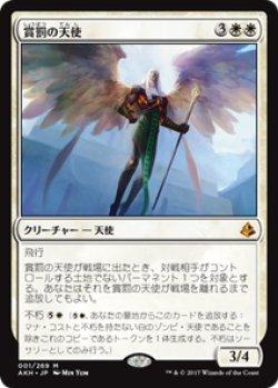 画像1: 【JPN/AKH】賞罰の天使/Angel of Sanctions 『M』[白]