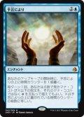 【JPN/AKH】予言により/As Foretold 『M』[青]