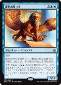 【JPN/AKH】象形の守り手/Glyph Keeper 『R』[青]