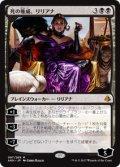 【JPN/AKH】死の権威、リリアナ/Liliana, Death's Majesty 『M』[黒]