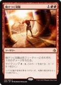 【JPN/AKH】焼けつく双陽/Sweltering Suns 『R』[赤]