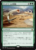 【JPN/AKH】サンドワームの収斂/Sandwurm Convergence 『R』[緑]