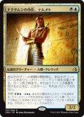 【JPN/AKH/FOIL★】ナクタムンの侍臣、テムメト/Temmet, Vizier of Naktamun 『R』[マルチ]