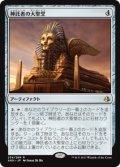 【JPN/AKH】神託者の大聖堂/Oracle's Vault 『R』[茶]