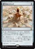 【JPN/AKH/FOIL★】神々のピラミッド/Pyramid of the Pantheon 『R』[茶]