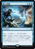 【JPN/BFZ/FOIL★】風への散乱/Scatter to the Winds 『R』