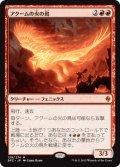 【JPN/BFZ】アクームの火の鳥/Akoum Firebird 『M』