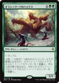 【JPN/BFZ】オラン=リーフのハイドラ/Oran-Rief Hydra 『R』