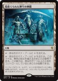 【JPN/BFZ】見捨てられた神々の神殿/Shrine of the Forsaken Gods 『R』