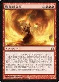 【JPN/BNG】宿命的火災/Fated Conflagration