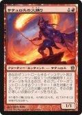 【JPN/BNG】サテュロスの火踊り/Satyr Firedancer