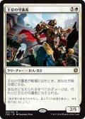 【JPN/CN2】王位の守護者/Protector of the Crown 『R』