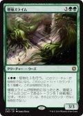 【JPN/CN2】増殖スライム/Splitting Slime 『R』