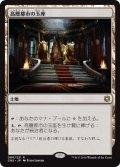 【JPN/CN2】高層都市の玉座/Throne of the High City 『R』