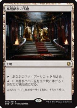 画像1: 【JPN/CN2】高層都市の玉座/Throne of the High City 『R』