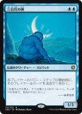 【JPN/CN2】三日月の神/Kami of the Crescent Moon 『R』