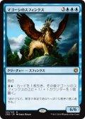 【JPN/CN2】マゴーシのスフィンクス/Sphinx of Magosi 『R』