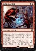 【JPN/CN2】護符破りの小悪魔/Charmbreaker Devils 『R』
