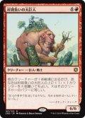 【JPN/CN2】村背負いの大巨人/Hamletback Goliath 『R』