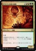 【JPN/CN2】ドラゴンの巣の蜘蛛/Dragonlair Spider 『R』