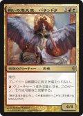 【JPN/CNS】戦いの熾天使、バサンドラ/Basandra, Battle Seraph