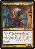 【JPN/CNS】地下牢の管理人、グレンゾ/Grenzo, Dungeon Warden