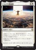 【JPN/DOM/FOIL★】ウルザの殲滅破/Urza's Ruinous Blast 『R』 [白]