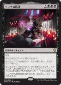 【JPN/DOM/FOIL★】リッチの熟達/Lich's Mastery 『R』 [黒]