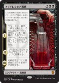 【JPN/DOM/FOIL★】ファイレクシア教典/Phyrexian Scriptures  [プレリリース]