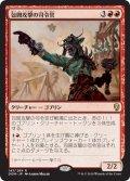 【JPN/DOM】包囲攻撃の司令官/Siege-Gang Commander 『R』 [赤]