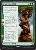 【JPN/DOM】ドミナリアの大修復/The Mending of Dominaria 『R』 [緑]