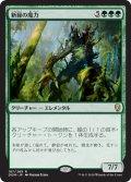【JPN/DOM/FOIL★】新緑の魔力/Verdant Force 『R』 [緑]