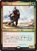 【JPN/DOM/FOIL★】総将軍ラーダ/Grand Warlord Radha 『R』 [マルチ]