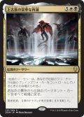 【JPN/DOM】上古族の栄華な再誕/Primevals' Glorious Rebirth 『R』 [マルチ]