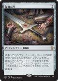 【JPN/DOM/FOIL★】先祖の刃/Forebear's Blade 『R』 [茶]