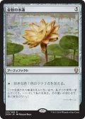 【JPN/DOM/FOIL★】金粉の水蓮/Gilded Lotus 『R』 [茶]