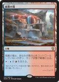 【JPN/DOM/FOIL★】硫黄の滝/Sulfur Falls 『R』 [土地]