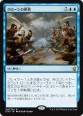 【JPN/DTK】クローンの軍勢/Clone Legion『M』