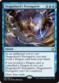 【ENG/DTK】龍王の大権/Dragonlord's Prerogative『R』