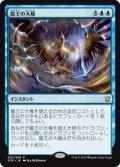 【JPN/DTK】龍王の大権/Dragonlord's Prerogative『R』