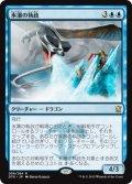 【JPN/DTK】氷瀑の執政/Icefall Regent『R』