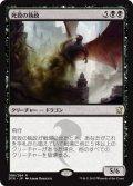 【JPN/DTK】死致の執政/Deathbringer Regent『R』