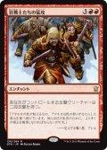 【JPN/DTK】狂戦士たちの猛攻/Berserkers' Onslaught『R』