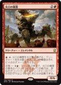 【JPN/DTK】火口の精霊/Crater Elemental『R』