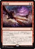 【JPN/DTK】龍の大嵐/Dragon Tempest『R』
