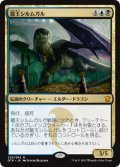 【JPN/DTK】龍王シルムガル/Dragonlord Silumgar『M』
