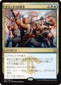 【JPN/DTK】オジュタイの命令/Ojutai's Command『R』
