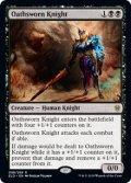 【ENG/ELD】誓いを立てた騎士/Oathsworn Knight 『R』 [黒]
