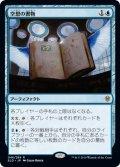 【JPN/ELD/FOIL★】空想の書物/Folio of Fancies 『R』 [青]